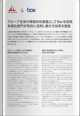 井村屋グループ株式会社 事例紹介資料