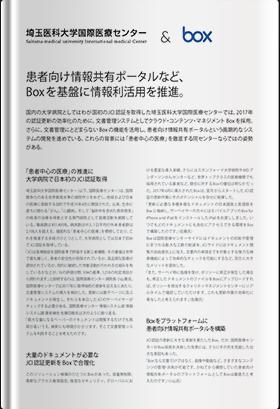 埼玉医科大学国際医療センター 事例紹介資料