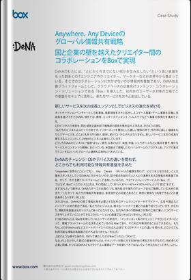 株式会社ディー・エヌ・エー 事例紹介資料