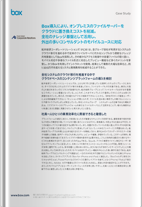 株式会社 船井総研コーポレートリレーションズ 事例紹介資料