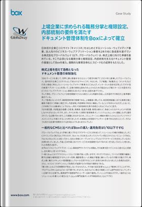 株式会社グローバルウェイ 事例紹介資料
