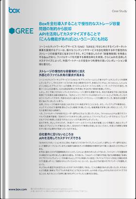 グリー株式会社 事例紹介資料
