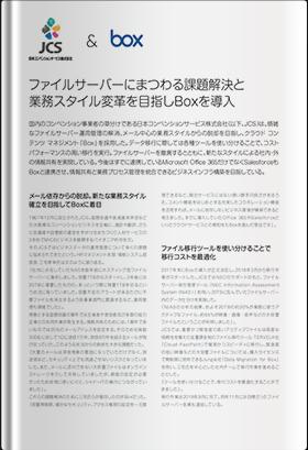 日本コンベンションサービス株式会社 事例紹介資料
