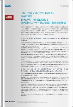 日揮株式会社様 事例紹介資料