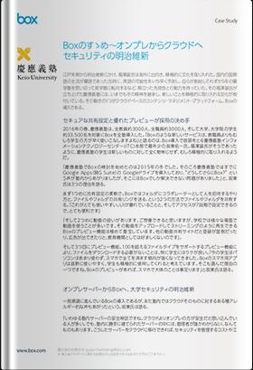 慶應義塾 事例紹介資料