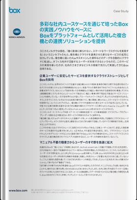 コニカミノルタ株式会社 事例紹介資料