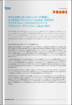 ポノス株式会社 事例紹介資料
