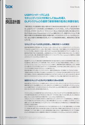株式会社良品計画 事例紹介資料