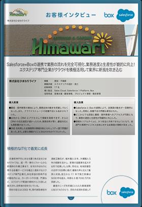 株式会社ひまわりライフ 事例紹介資料