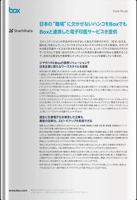 シヤチハタ株式会社 事例紹介資料