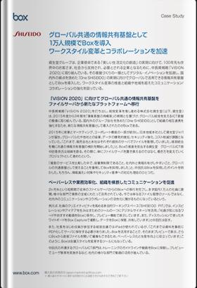 株式会社 資生堂 事例紹介資料