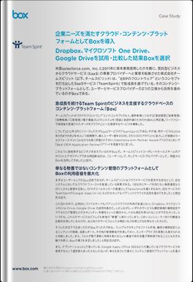 株式会社チームスピリット 事例紹介資料