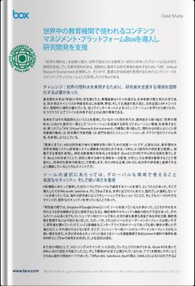東京理科大学 事例紹介資料