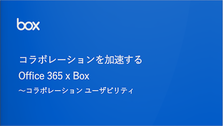 Office 365とBoxの連携:セキュリティ ガバナンス編コラボレーション ユーザビリティ編