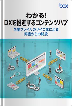 わかる!DXを推進するコンテンツハブ