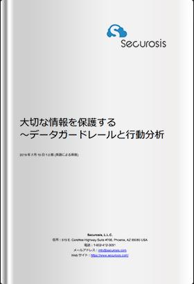 「大切な情報を保護する~データガードレールと 行動分析」(完全版)