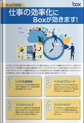 仕事の効率化にBoxが効きます!