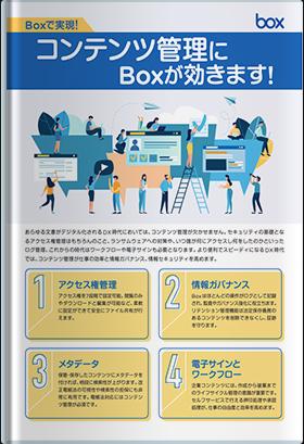 ファイル管理の高度化にBoxが効きます!