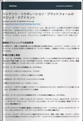 コンテンツ・コラボレーション・プラットフォームのマジック・クアドラント