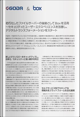 ゴウダ株式会社 事例紹介資料