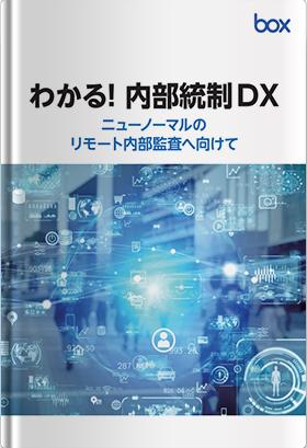 わかる!内部統制DX