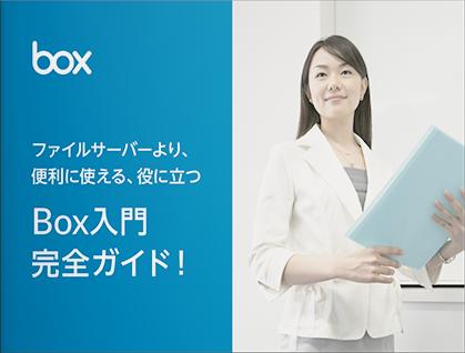 Box入門完全ガイド!