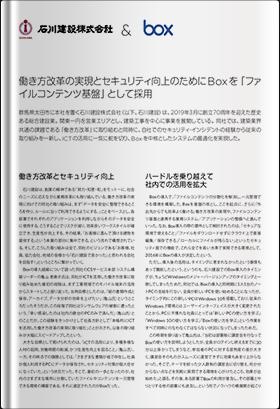 石川建設株式会社 事例紹介資料