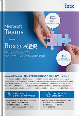 Microsoft Teams + Boxという選択