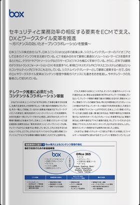 日本ユニシス株式会社 事例紹介資料