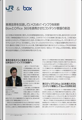 日本貨物鉄道株式会社 事例紹介資料