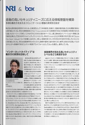 株式会社野村総合研究所 事例紹介資料