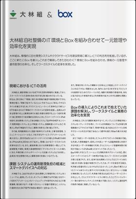 株式会社大林組 事例紹介資料