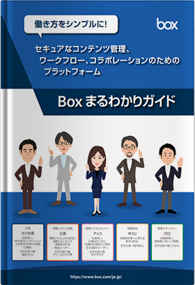 Boxまるわかりガイド〜セキュアなコンテンツ管理、ワークフロー、コラボレーションのためのプラットフォーム