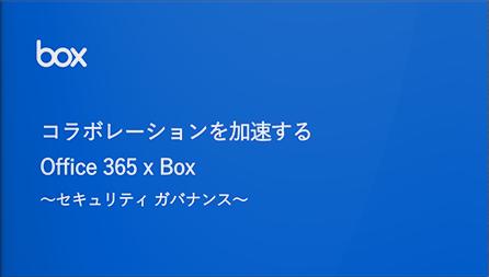 Office 365とBoxの連携:セキュリティ ガバナンス編