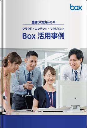 【保険業界の事例】クラウド・コンテンツ・マネジメントBox 活用