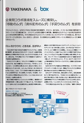 株式会社竹中工務店 事例紹介資料